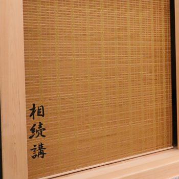 お寺の本堂にある仏壇の間仕切りに経木すだれ